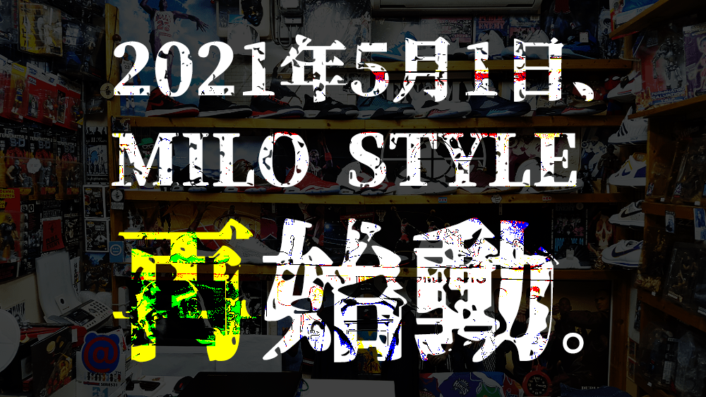 MILO STYLE